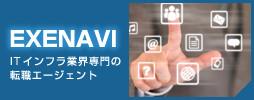 EXENAVI ITインフラ専門業界の求人転職エージェント