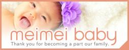 出産祝いの専門サイトmeimei baby